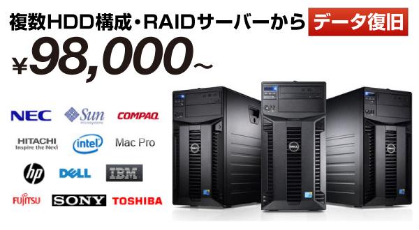 RAIDサーバーからのデータ復旧