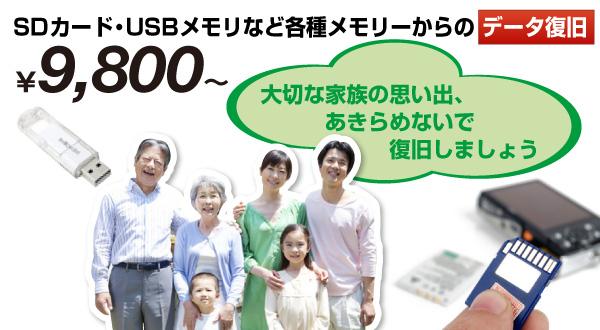 メモリデータ復旧¥9,800