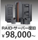 RAID/SAVER復旧¥98,000